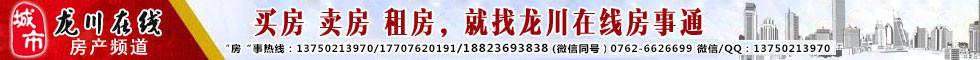 分类信息(黄)/龙川在线房产频道(新)