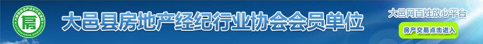 大邑房地产经纪行业协会会员单位 百姓放心平台租售房点击进入