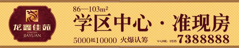 最新注册送体验金网址房产网-龙鑫佳苑