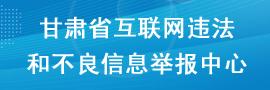 甘肃省互联网违法 和不良信息举报中心