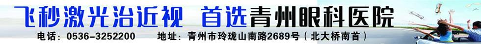 青州眼科医院
