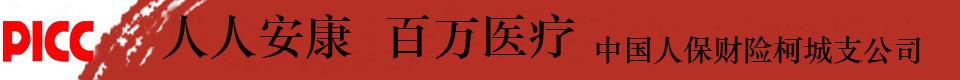 中国人民财产保险股份有限公司衢州市柯城支公司
