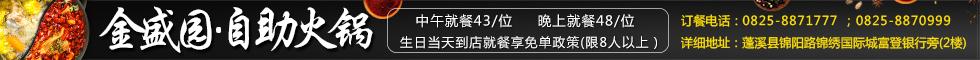 蓬溪县金盛园火锅店