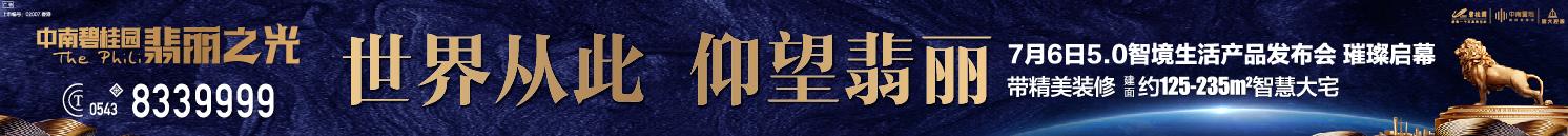 滨州碧桂园
