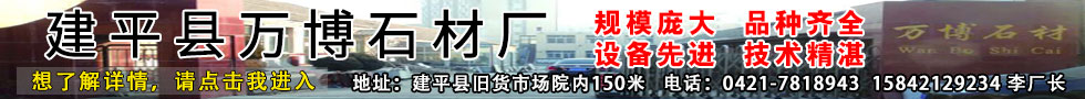 万博石材厂