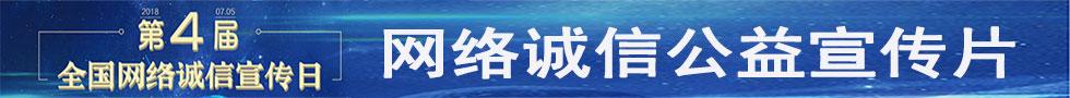 网络诚信宣传日