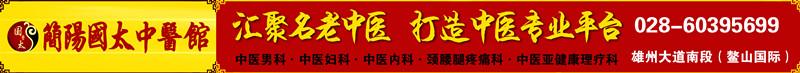 简阳国太中医馆