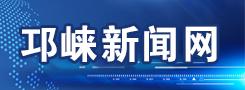 邛崃新闻网