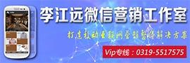 李江远微信营销工作室