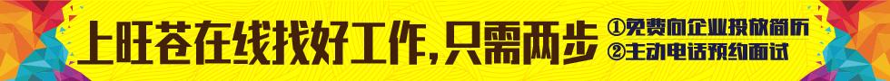 旺苍工商分局警示:求职需谨慎,传销是陷阱