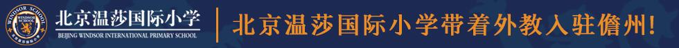 北京温莎国际小学