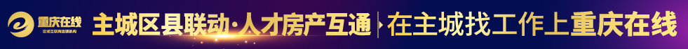 重庆在线招聘求职