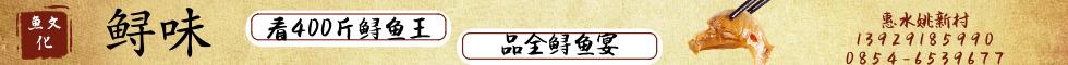 看400斤鲟鱼王,品全鲟鱼宴!