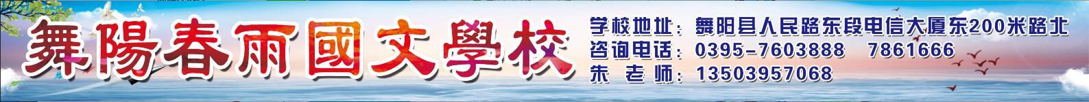 春国雨学校