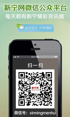 新宁网微信公众号