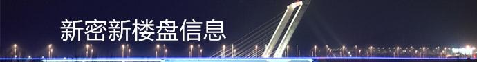 龙8国际新楼盘