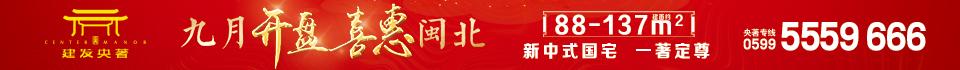 【建发央著】九月开盘 喜惠闽北