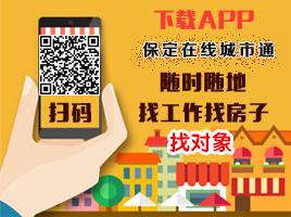 扫描二维码下载保定在线城市通APP随时随地找房子
