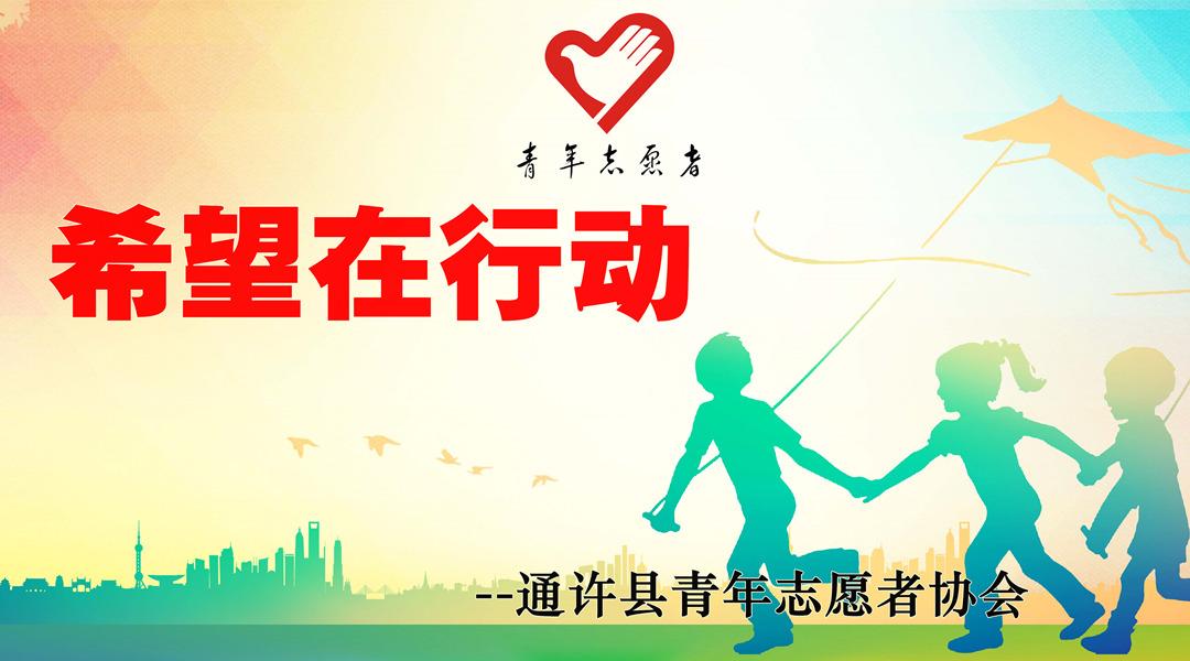 通许县青年志愿者