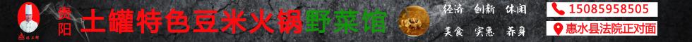 贵阳土罐特色豆米火锅野菜馆