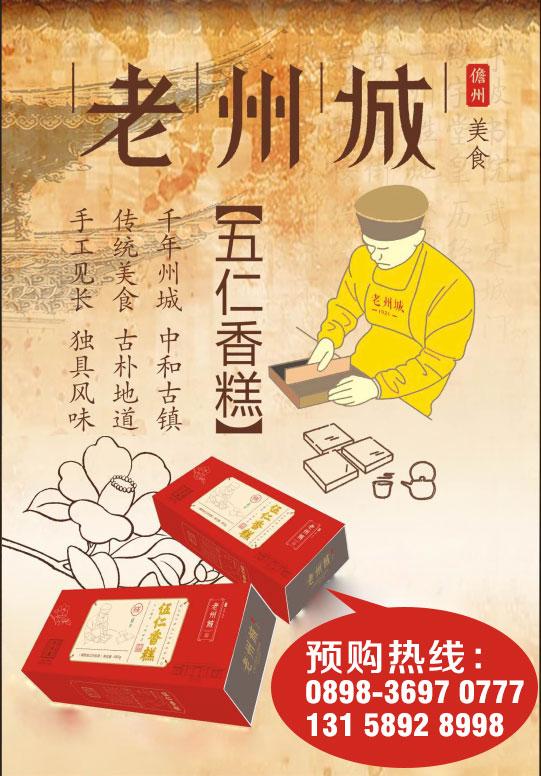 老州城月饼