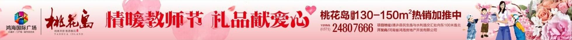 鸿海国际:桃花岛