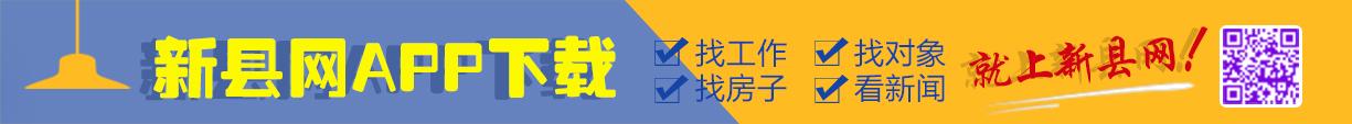 新县网APP下载