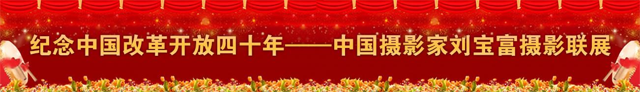 纪念中国改革开放四十年――中国摄影家刘宝富摄影联展