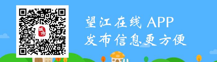 望江在线APP下载