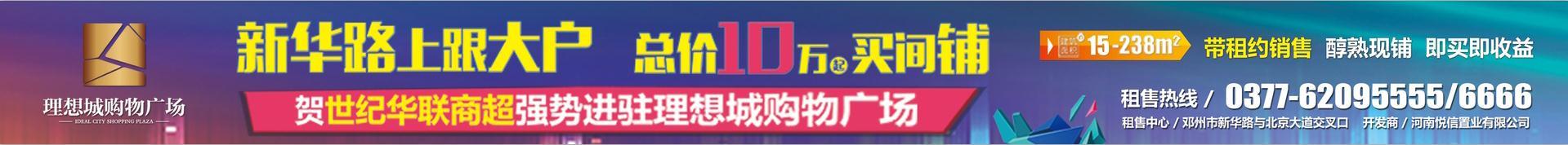 邓州市理想城购物广场,新华东路与北京大道交叉口,稀缺现铺,对外出售