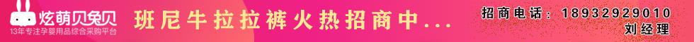 班尼牛拉拉裤火热招商中招商电话:18932929010 刘经理
