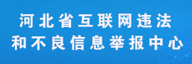 河北省互联网违法和不良信息举报
