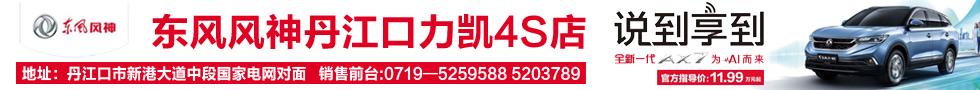 东风风神丹江口力凯4S店