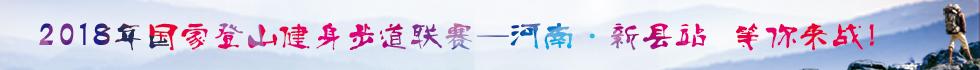 2018年国家登山健身步道联赛河南新县站