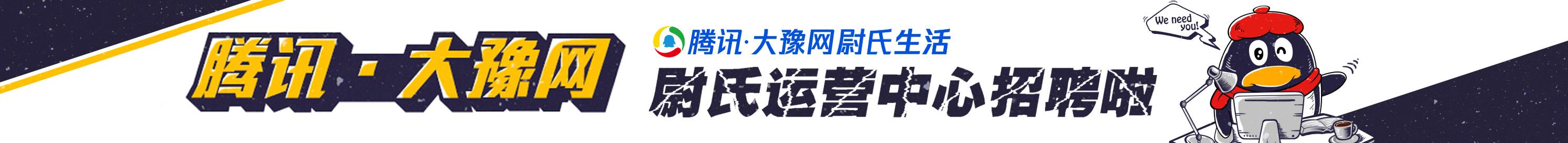 大豫网尉氏生活招聘网站编辑 / 市场推广员 / 前台文员