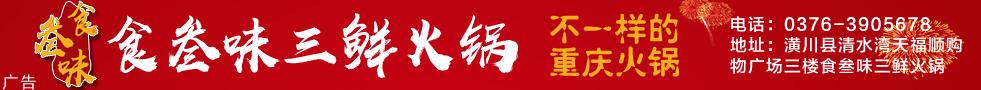 食叁味三鲜火锅,不一样的重庆火锅