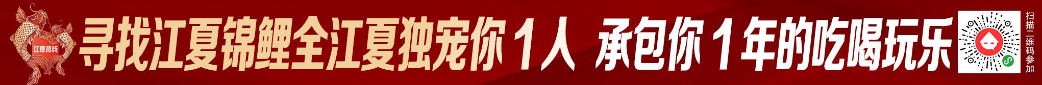全城寻人!江夏终极锦鲤来了,一人独享全城100+吃喝玩乐免费一年!