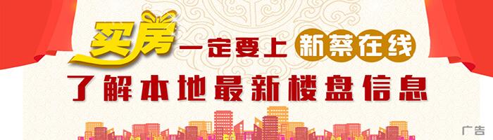 新蔡房產風網