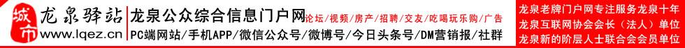 龙泉驿站―成都市龙泉驿区公众综合信息门户网
