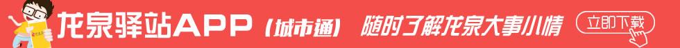 龙泉驿站―成都市龙泉驿区综合信息门户网