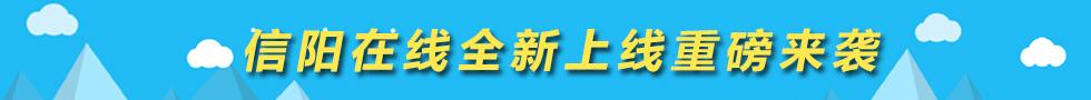 信阳在线全新平台