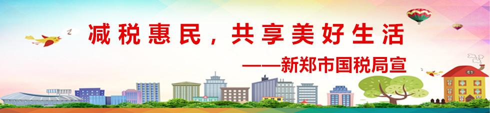 国家税务总局税收宣传中心