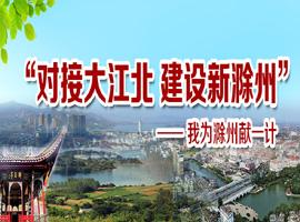对接大江北 建设新滁州
