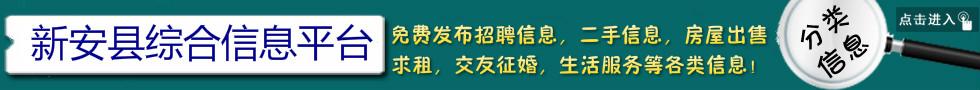 新安县信息发布平台