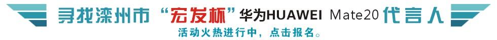 """寻找滦州市""""宏发杯""""代言人"""