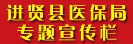 进贤县医保局