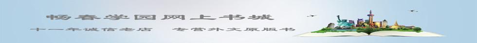 杨春学园网上书城
