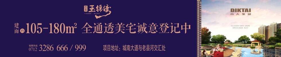 云天玉锦湾