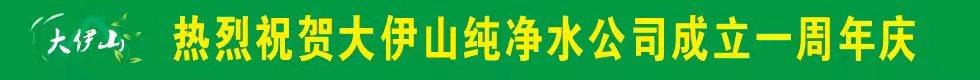 热烈祝贺大伊山纯净水公司成立一周年庆