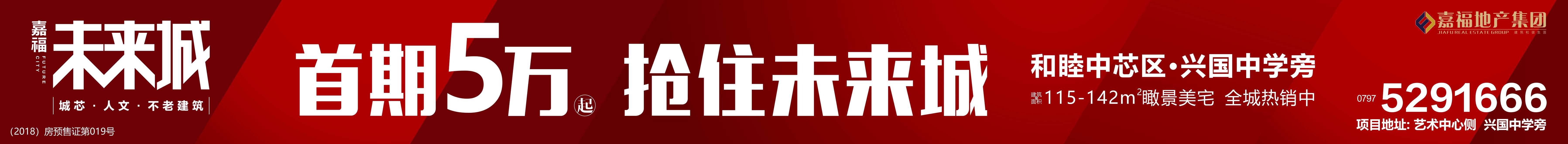 兴国嘉福・未来城